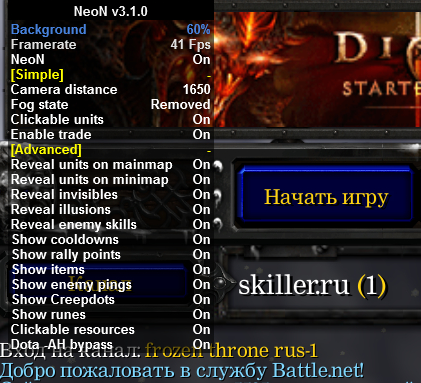 мапхак 2017, мх v1.27б, map-hack war3 dota v1.27.1.7085, map-hack battle.net 2017